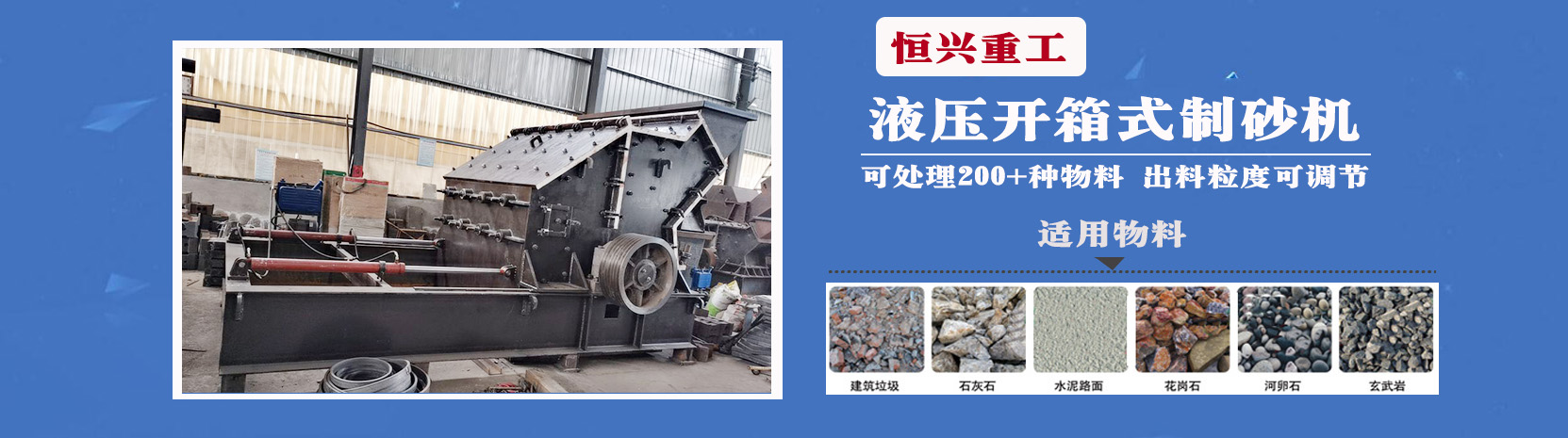 河卵石制砂生产线,石英石制砂生产线现场,玄武岩制砂生产线现场