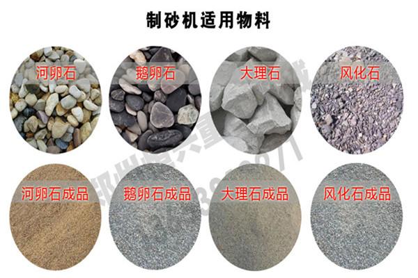 反击式新利官网登录使用哪些石头制沙