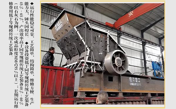 时产80吨青石新利官网登录发货