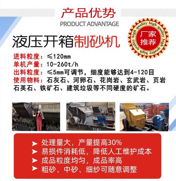 新xing液压开箱制砂机多少qian